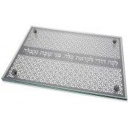 Dorit Judaica Lecha Dodi Metal Cutout Glass Challah Board