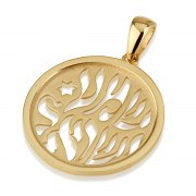 14K Gold Shema Yisrael Pendant in Round Frame