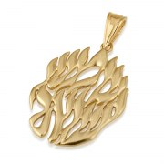 14K Matte Gold Shema Yisrael Pendant with Flame Shaped Letters