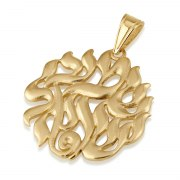 14K Matte Gold Shema Yisrael Circle Shaped Pendant