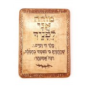 Handmade Jewish Blessing Modeh Ani Morning Blessing