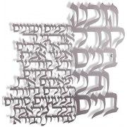 Prayer for Children Wall Hanging by Dorit Judaica