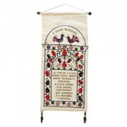 Jewish Home Blessing Wall Hanging Emanuel English Cream With Pomegranates