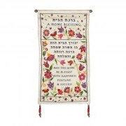Jewish Home Blessing Wall Hanging Emanuel Hebrew And English Flowers