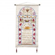 Jewish Home Blessing Wall Hanging Emanuel Hebrew With Pomegranates And Doves