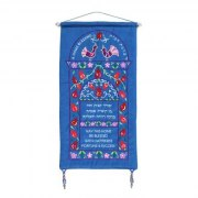Jewish Home Blessing Wall Hanging Emanuel Hebrew And English With Pomegranates