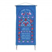 Jewish Home Blessing Wall Hanging Emanuel Hebrew With Pomegranates