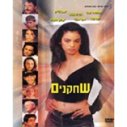 Actors (Sahkanim) 1995 DVD-Israeli Movie