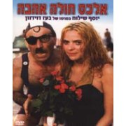 Alex Is Lovesick (Alex Holeh Ahavah) 1986 DVD-Israeli movie