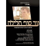 All Night Long (Ad Sof Halaylah) 1985, Israeli Movie