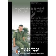 With all Your Soul The Story of Roi Klein - DVD