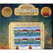 Always Joyful  Israel Stamp collection front cover