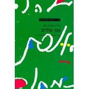 Anu Olim Gesher Easy Hebrew Reading