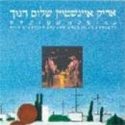 Arik Einstein & Shalom Hanoch - Live