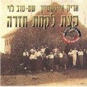 Arik Einstein & Shem Tov Levi  - A Bit of the Past