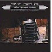 Arik Einstein & Yoni Rechter - Songs by Avraham Chalfi