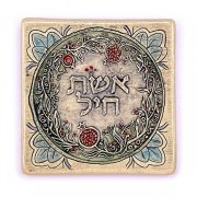 Handmade Eshet Chayil Square Plaque by Art in Clay