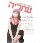 Buy Atalia, Israel Movie 1984 at Israel-Catalog.com