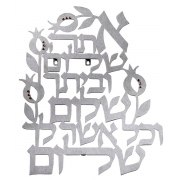 Wall Hanging Ata Shalom Blessing of Peace Dorit Judaica