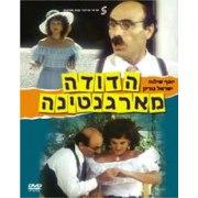 The Auntie from Argentina (HaDoda Mi'Argentina) 1984 DVD-Israeli     Movie