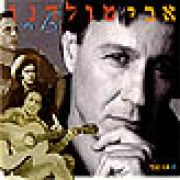Avi Toledano - My Whole Life (collection)