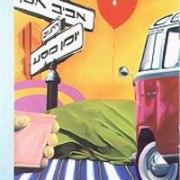 Aviv Gefen -  Journey