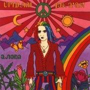 aviv gefen - the letter - cover