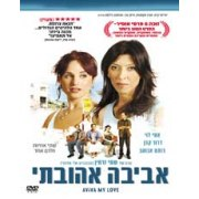 Aviva, My Love (Aviva Ahuvati) 2006 - Israeli Movie DVD