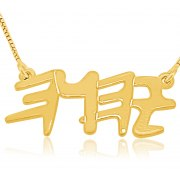 Gold Plated Paleo Hebrew Jehovah Necklace