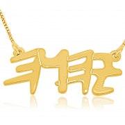 14K Gold Paleo Hebrew Jehovah Necklace