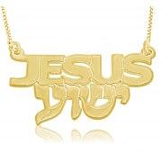 14K Gold Hebrew English Yeshua Necklace