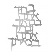 Wall Hanging Hebrew House Blessing by Dorit Judaica