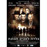 The Ballad of the Weeping Spring (Balada Laaviv Habohe) 2012 Israeli Movie