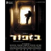 Beaufort (Bufor) 2007 - Israeli Movie DVD
