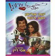 Beautiful Troubles (Eizeh Yofi Shel Tzarot) 1976 DVD-Israeli Movie