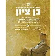 Benzion Netanyahu- His Life and Legacy