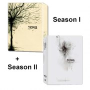 Buy Betipul Seasons I & II Bundle, Israel TV Series