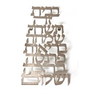 Large Wall Hanging Blessing for the Home by Dorit Judaica