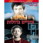 Big Eyes (Einayim G'dolot) 1974 DVD-Israeli movie