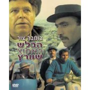 Big Gus, What's the Fuss (HaBalash HaAmitz Shvartz) 1973 DVD-Israeli Movie