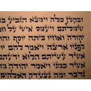 Big Handmade Mezuzah Scroll Adhaz Special