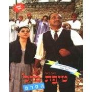A Bit of Luck (Tipat Mazal) 1992 DVD-Israeli movie