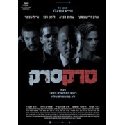 Blank Bullet (Srak Drak) 2010 – Israeli Movie