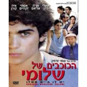 Bonjour Monsieur Shlomi (HaKochavim Shel Shlomi) 2003 DVD-Israeli     Movie