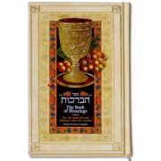 The Book of blessings for Shabbat and Jewish holidays