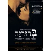 Bruria - Israel Movie DVD 2009