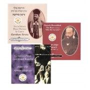 Cantorial Bundle featuring Rosenblatt, Sirota, Kwartin, Jewish Music Israel  3 CD Set