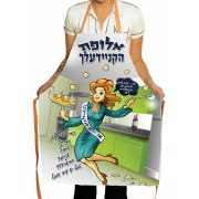 Champion of the Matzah Balls, Jewish Apron