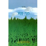 Chana Senesh Gesher Easy Hebrew Reading