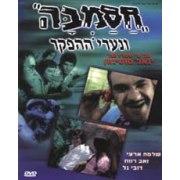 Chasamba (Hasamba VeNa'arei Hasusim) 1971 DVD-Israeli movie